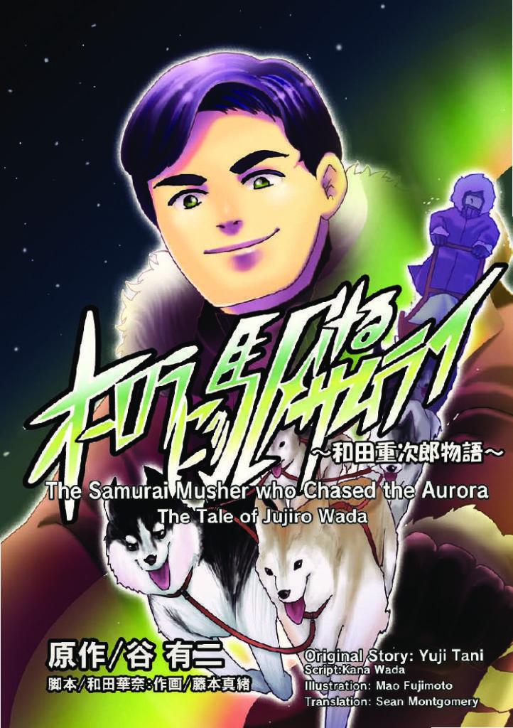 Jujiro Wada, Anime
